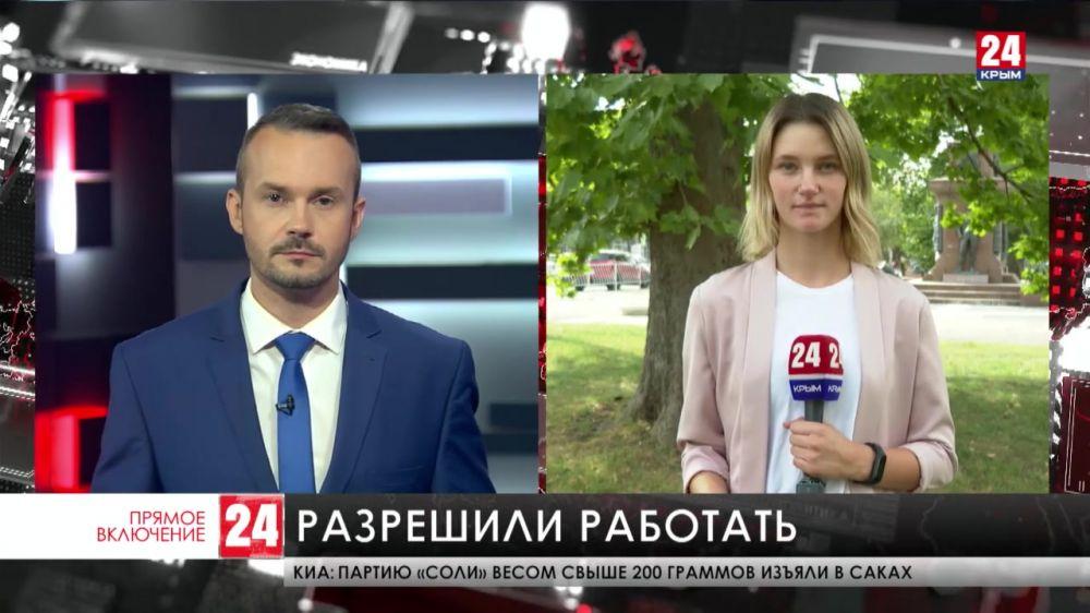 Трём заведениям общественного питания разрешили работать в Крыму после 23 часов