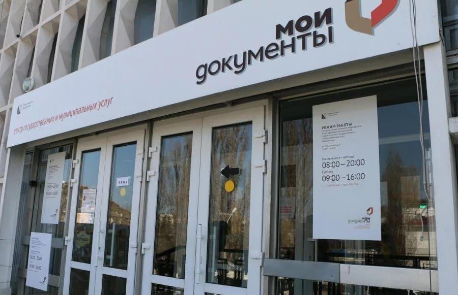 Сотрудников МФЦ Севастополя поздравили с профессиональным праздником