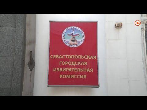 Севастополь продолжает подготовку к сентябрьским выборам (СЮЖЕТ)