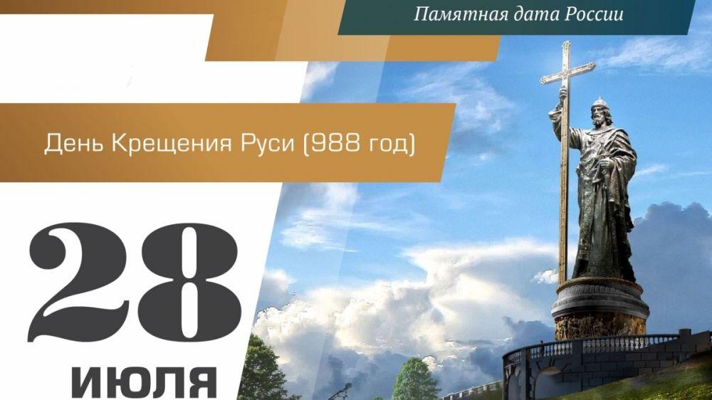 Поздравление руководства Советского района с Днем Крещения Руси