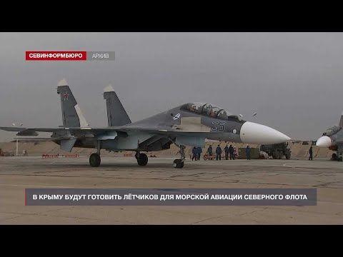 В Крыму будут готовить лётчиков для двух полков морской авиации Северного флота