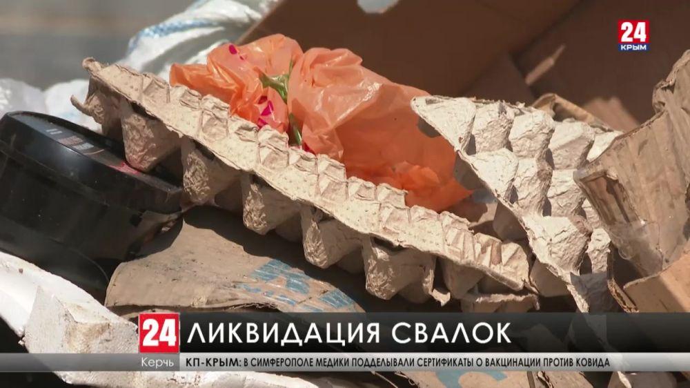 В Керчи заканчивают ликвидацию стихийных свалок