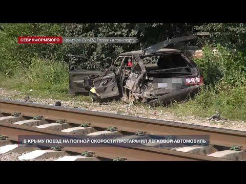 Водитель легковой машины протаранил движущийся поезд «Санкт-Петербург – Севастополь»