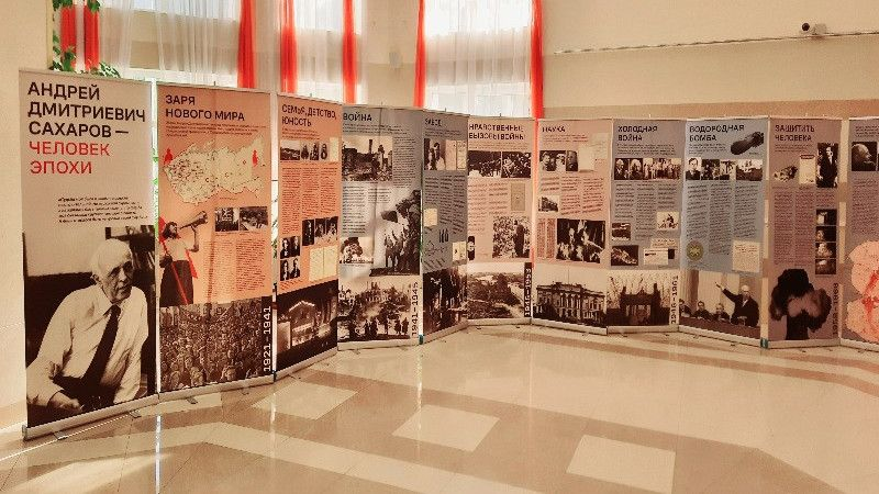В Центральной библиотеке Крыма представлена передвижная выставка, посвященная А.Д. Сахарову