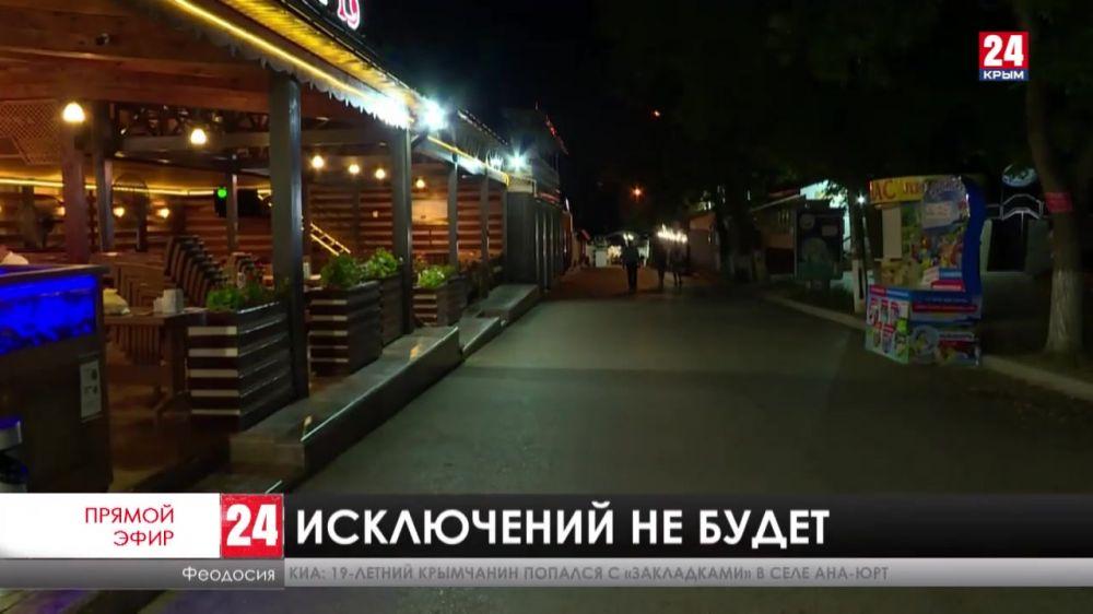 Закон суров – но он закон. Все ли заведения общепита на востоке Крыма соблюдают коронавирусные ограничения?