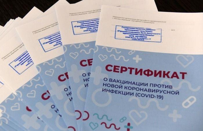 В Крыму возбуждено уголовное дело за подделку медиками сертификатов о вакцинации