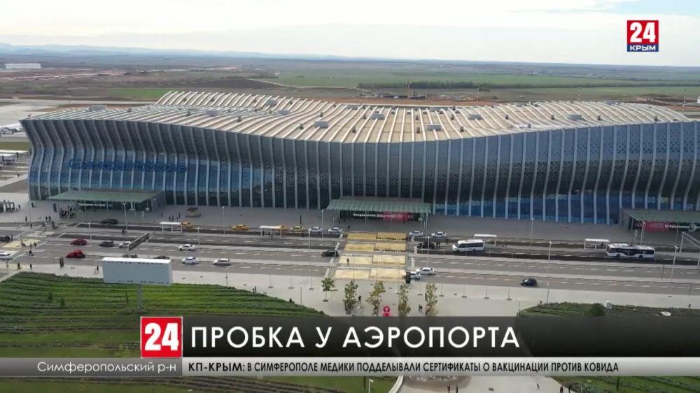 У аэропорта Симферополь утром образовалась пробка