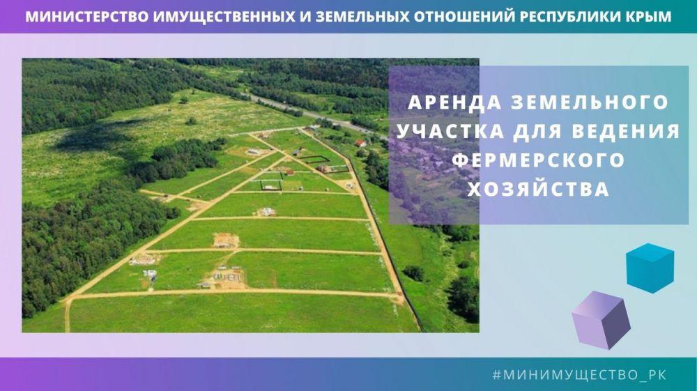 Минимущество Крыма предоставляет в аренду фермерам земельные участки в Черноморском, Кировском и Раздольненском районах полуострова