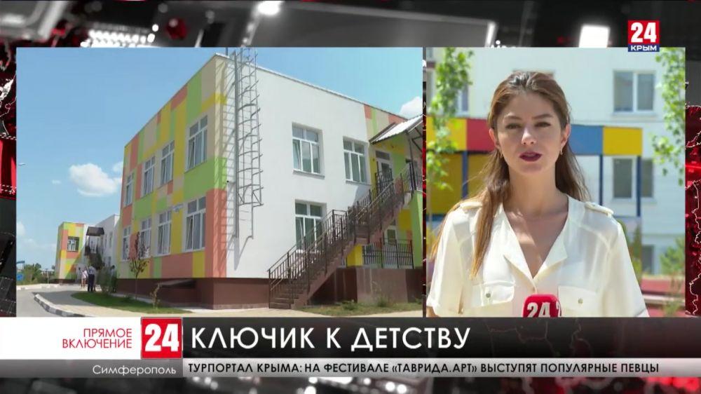 В Крыму сокращают очередь в детские сады