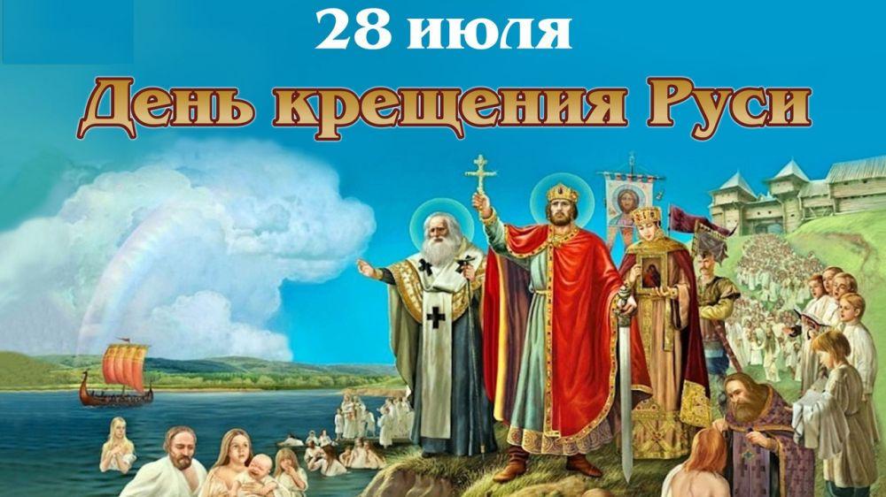 Поздравление Главы муниципального образования Симферопольский район Галины Шабановой с Днем Крещения Руси
