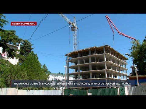 Развожаев созовёт Градсовет по вопросу участков для многоэтажной застройки