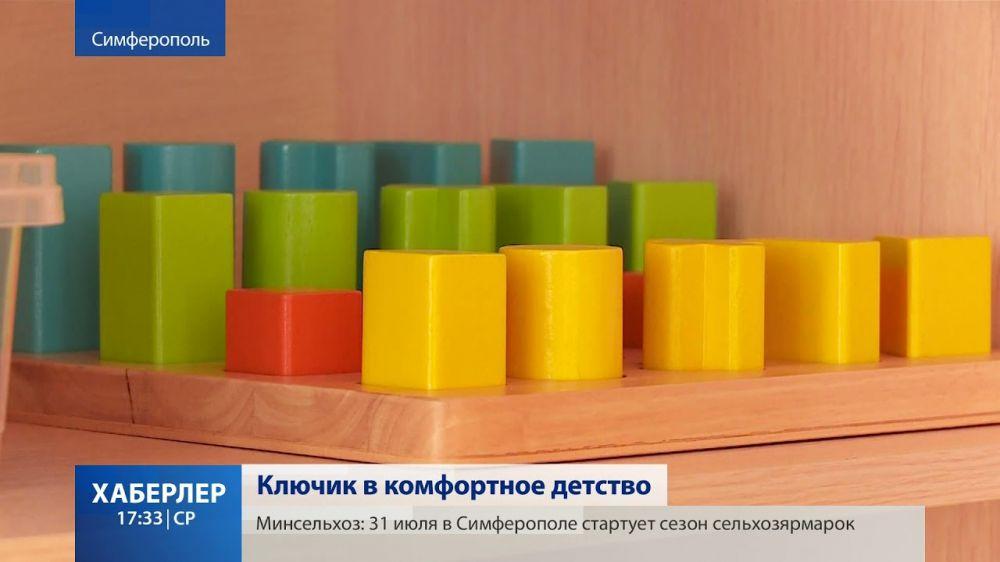 Детский сад «Золотой ключик» в Симферополе примет завтра первых малышей