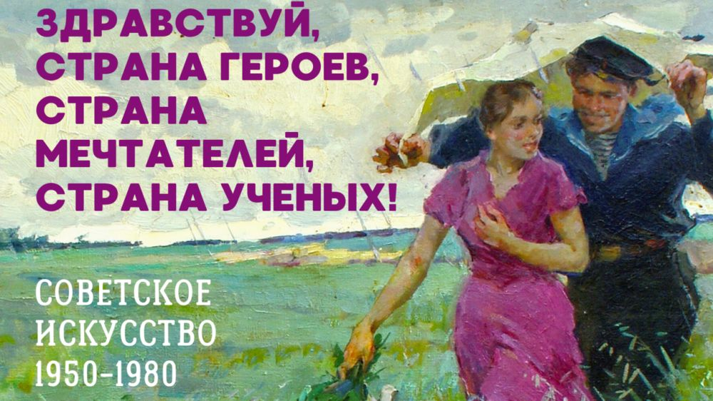 Симферопольский художественный музей представит временную выставку, включающую работы советских живописцев