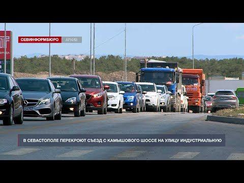 Съезд с Камышового шоссе на улицу Индустриальную перекроют до 4 августа