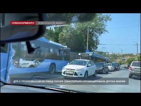 ДТП с троллейбусом на улице Героев Севастополя спровоцировала другая авария