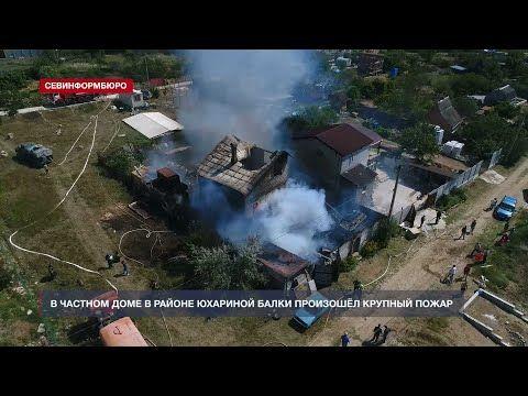 В частном доме в районе Юхариной балки произошёл крупный пожар