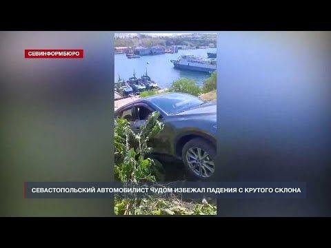 Севастопольский автомобилист чудом избежал падения с крутого склона
