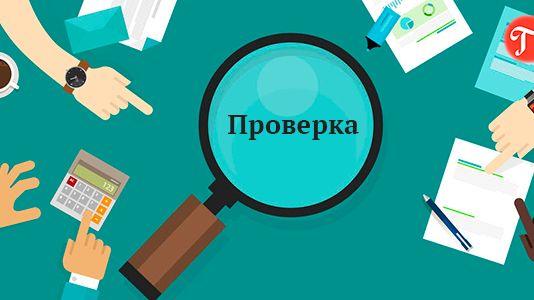Сотрудники Минстроя Крыма провели плановую проверку администрации Бахчисарайского района Республики Крым на предмет соблюдения законодательства о градостроительной деятельности