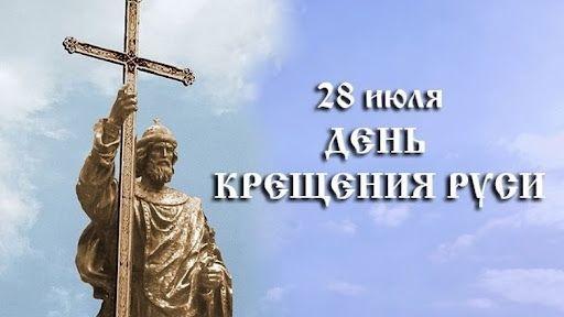 Поздравления руководства города Бахчисарая с Днём крещения Руси