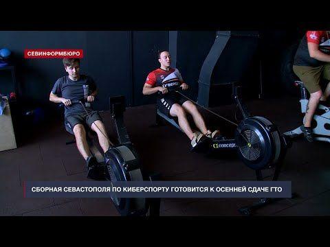 Необычный эксперимент: сборная Севастополя по киберспорту готовится к сдаче ГТО