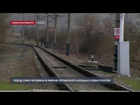 Поезд сбил человека в районе Ялтинского кольца в Севастополе