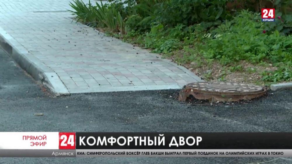 В Армянске приступили ко второму этапу благоустройства дворов