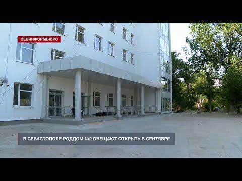 В Севастополе роддом №2 обещают открыть в сентябре