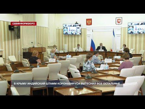 В Крыму индийский штамм коронавируса вытеснил все остальные