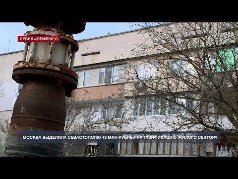 Москва выделила Севастополю 43 миллиона рублей на газификацию жилого сектора