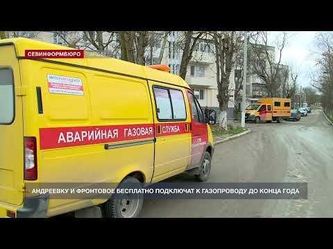 Андреевку и Фронтовое бесплатно подключат к газопроводу до конца года