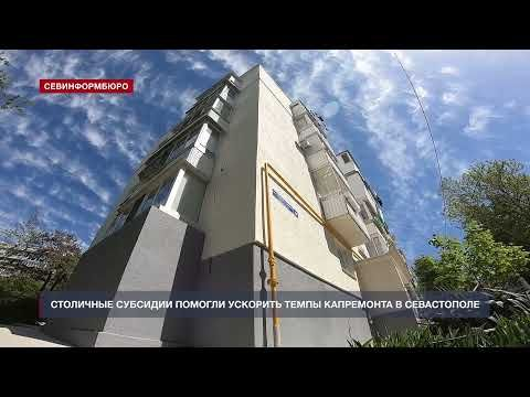 Столичные субсидии помогли ускорить темпы капремонта в Севастополе
