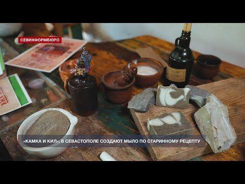 Ремесленный мир «Камка и Кил»: в Севастополе создают мыло по старинному рецепту