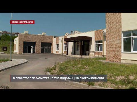 В Севастополе к 1 сентября запустят новую подстанцию скорой помощи