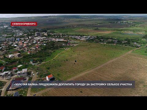 «Золотая балка» предложила доплатить городу за застройку сельхоз участка