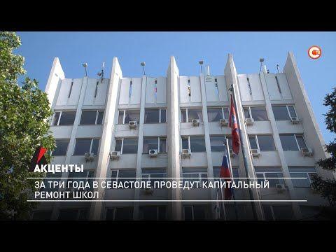 Акценты. За три года в Севастополе проведут капитальный ремонт школ