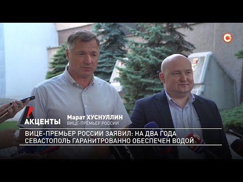 Акценты. Севастополь гарантированно обеспечен водой на два года