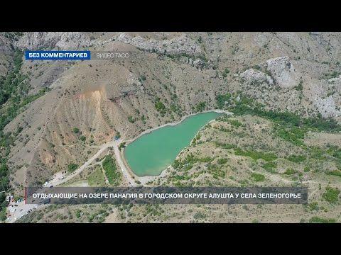 Как отдыхают на озере Панагия в Крыму