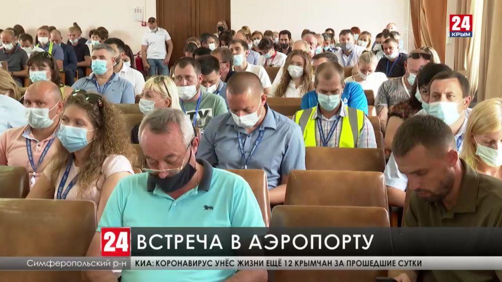 Владимир Константинов посетил Международный аэропорт имени Айвазовского и встретился с сотрудниками воздушной гавани
