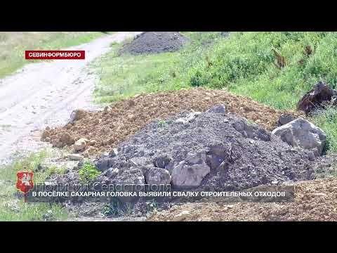 Незаконную свалку строительных отходов выявили в посёлке Сахарная Головка