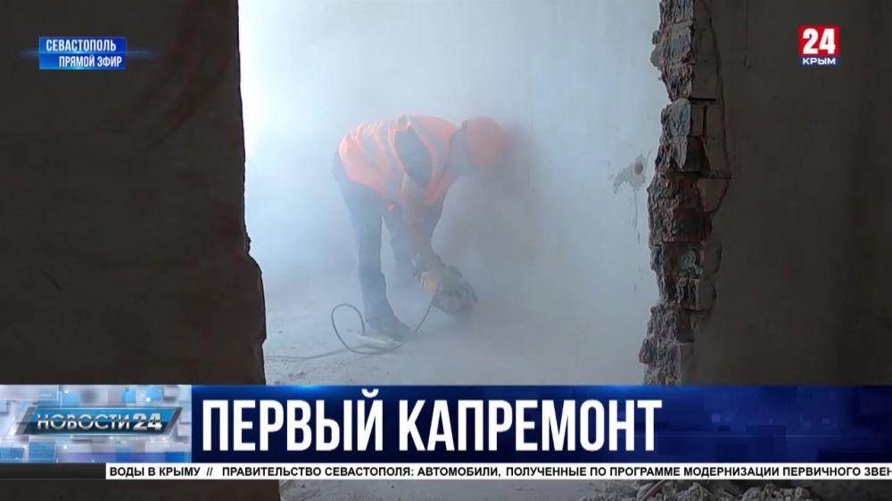 В Севастопольском противотуберкулёзном диспансере впервые идёт капитальный ремонт