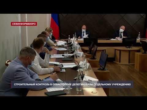 Строительный контроль в Севастополе делегировали отдельному учреждению