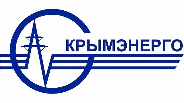 ГУП РК «Крымэнерго» организована «Интернет-приёмная