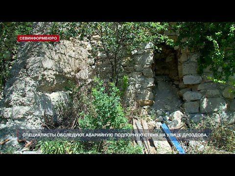 Аварийную подпорную стену на улице Дроздова уже на следующей неделе обследуют специалисты