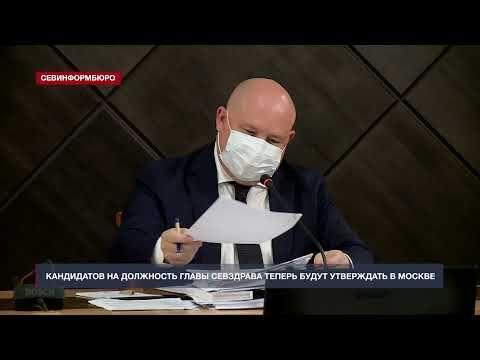 Кандидатов на должность главы Севздрава теперь будут утверждать в Москве