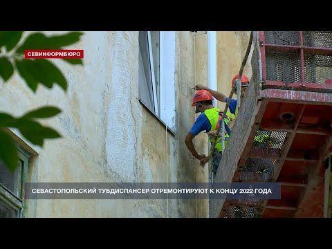 Севастопольский тубдиспансер полностью отремонтируют к концу 2022 года