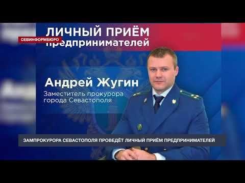 Зампрокурора Севастополя Андрей Жугин проведёт личный приём предпринимателей