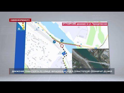 Движение транспорта по улице Чернореченской в Севастополе ограничат до мая