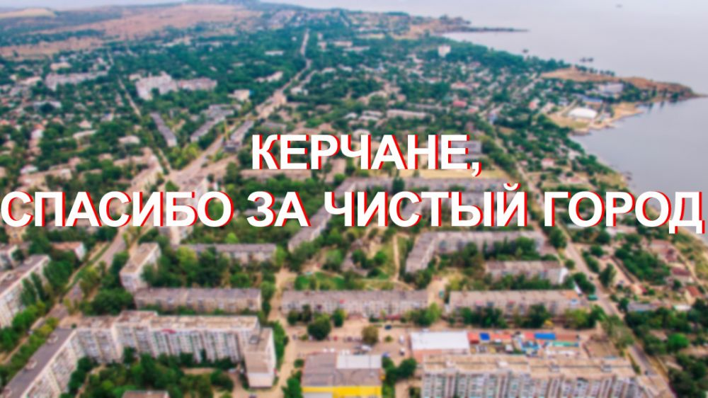 Керчан призывают не создавать стихийных свалок