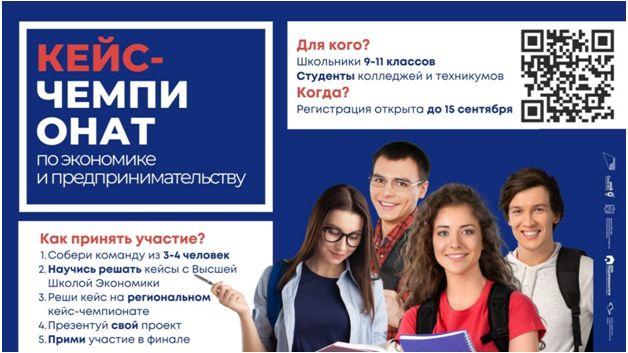 В Крыму впервые пройдет Региональный этап Всероссийского кейс-чемпионата по экономике и предпринимательству среди школьников и студентов колледжей