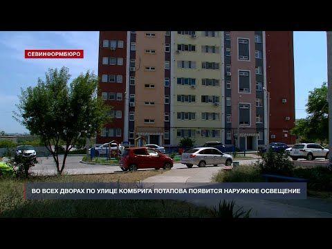 Владимир Немцев пообещал решить проблему освещения во дворах на улице Комбрига Потапова